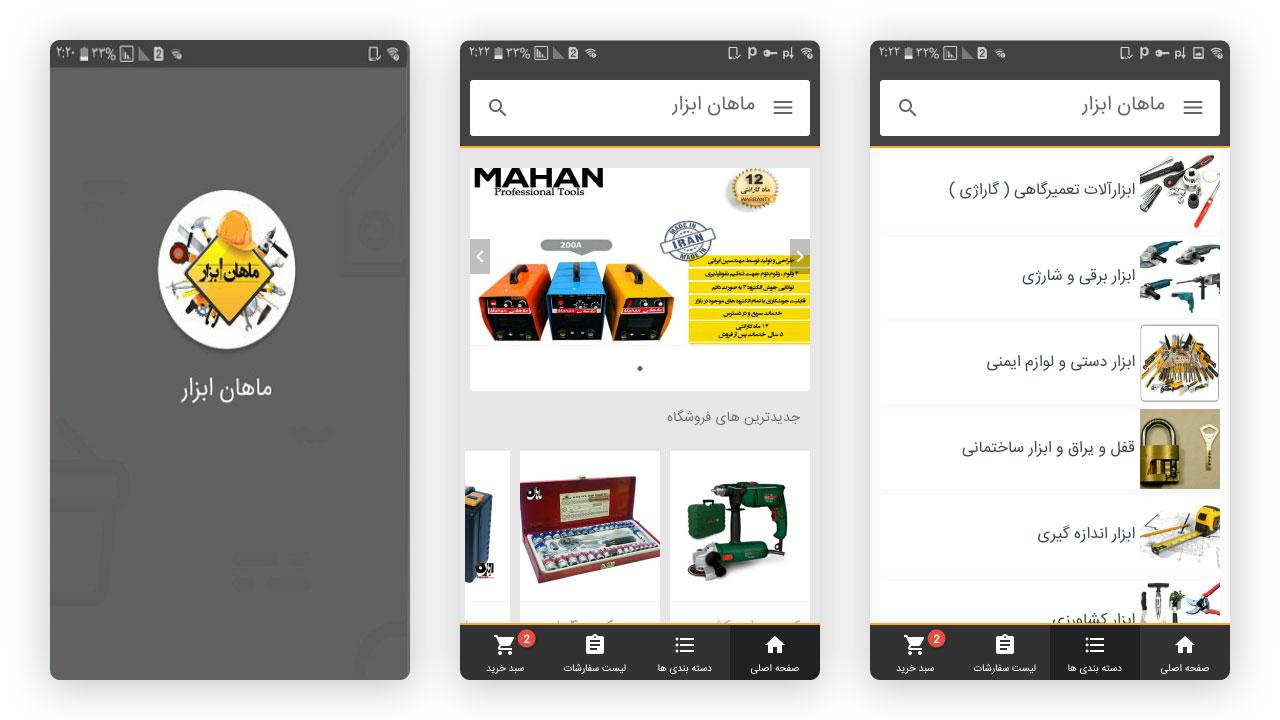 اپلیکیشن-فروشگاهی-ماهان-ابزار2(1)