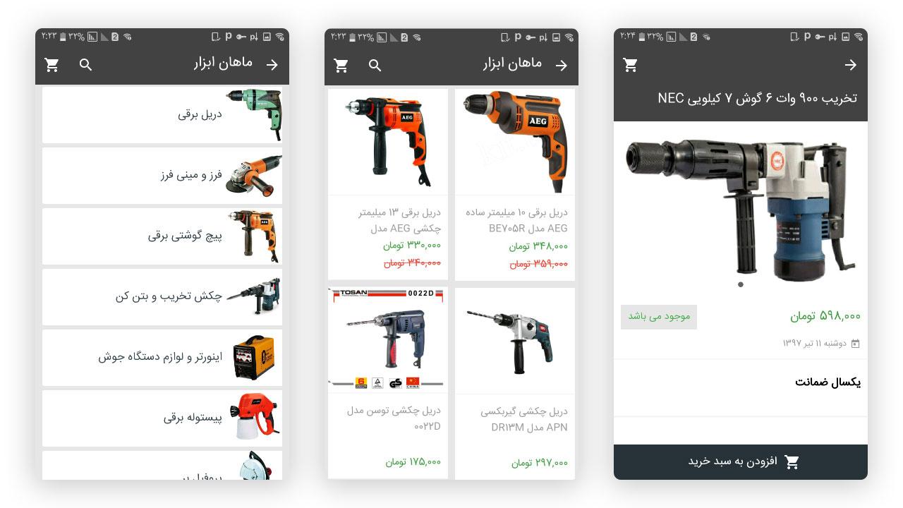 اپلیکیشن-فروشگاهی-ماهان-ابزار2(2)