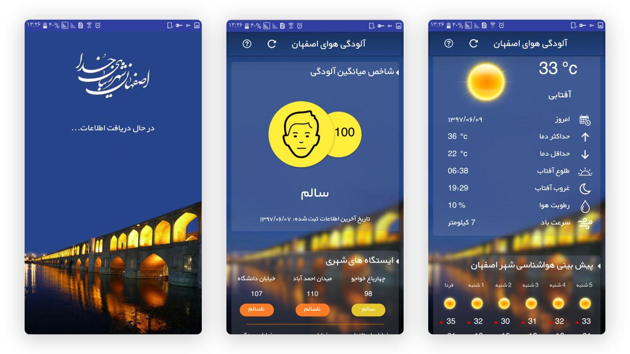 اپلیکیشن-پیش-بینی-وضع-هوا-و-سنجشگر-هوای-اصفهان2(1)